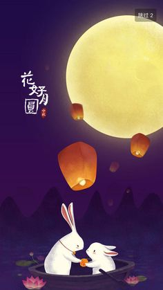 50个国内中文APP启动页设计 | 设计达人 Chinese New Year, Chinese Art, Autumn Moon Festival, Anime Moon, Cake Festival, Chinese Festival, Autumn Illustration, Web Design, Graphic Design