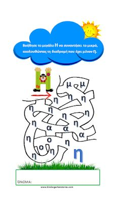 Φύλλα εργασίας για το γράμμα Η, η. - Kindergarten Stories Kindergarten, Alphabet, Letters, Teaching, Activities, Education, Games, Blog, Fictional Characters