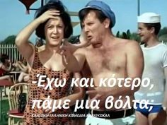 Funny Greek Quotes, Sarcastic Quotes, Funny Quotes, Funny Images, Funny Pictures, Actor Studio, People Laughing, Just Kidding, Positive Affirmations