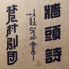 #chinatypo #type #typography #字型 #中文字 #書体 #字體 #漢字 #中國字 #華文 #chinese #hanzi…