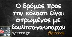 Best Quotes, Funny Quotes, Greek Quotes, Yolo, Athens, Company Logo, Jokes, Messages, Humor