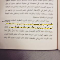 Wisdom Quotes, Book Quotes, Words Quotes, Life Quotes, Qoutes, Cover Photo Quotes, Funny Arabic Quotes, Powerful Quotes, Arabic Words