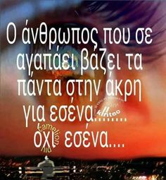 Big Words, Great Words, Facebook Humor, Greek Quotes, Good To Know, Inspire Me, Picture Video, Quotations, Inspirational Quotes