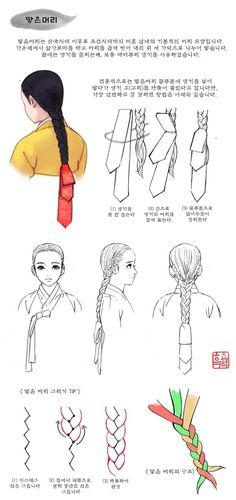 머리 모양 (1) 땋은머리 Korean Traditional, Traditional Outfits, Drawing Tips, Drawing Reference, Korea Dress, Korean Writing, Korean Hanbok, Draw On Photos, Korean Art