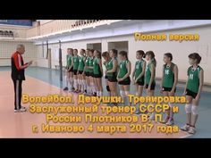 Voleybol eğitimi. Kız. Eğitim. Bir kılavuz. Tam sürümü. - YouTube