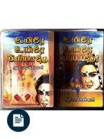 Read Novels Online, Romance Novels, Reading Online, Baseball Cards, Books, Libros, Book, Book Illustrations, Romance Books