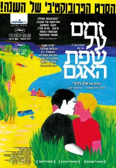 L'INCONNU DU LAC (Dir. Alain Guiraudie, 1985) Israeli poster (note the inversion of the illustration from the original one)