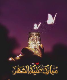 Islamic Birthday Wishes, Ramadan Kareem Pictures, Ramadan Lantern, Eid Greetings, Arabic Calligraphy Art, Ramadan Mubarak, Dark Wallpaper, Islamic Pictures, Sweet Words