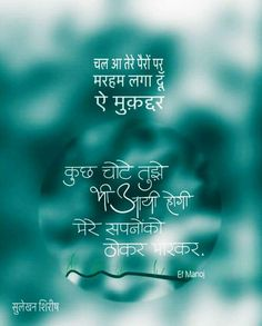 Kabhi tu bhi to roya hoga mujhe rulakar. Sweet Quotes, Sad Quotes, Wisdom Quotes, Love Quotes, Motivational Quotes, Inspirational Quotes, Qoutes, Gulzar Quotes, Morning Greetings Quotes