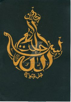 In the text stays : Bismillahi Rahmanir Rahim ( In the name of God Most Gracios , most Merciful