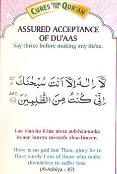 Dua for assured acceptsnce of duas. Cures from quran Duaa Islam, Islam Hadith, Islam Muslim, Allah Islam, Islam Quran, Alhamdulillah, Quran Quotes Inspirational, Islamic Love Quotes, Muslim Quotes