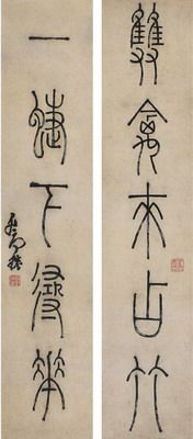 DENG SHIRU (1739~1805)CALLIGRAPHY COUPLET WITH FIVE CHARACTERS A LINE IN SEAL SCRIPT Ink on paper, couplet 87.5×18.5cm×2 鄧石如(1739~1805) 篆書五言聯 紙本 對聯 識文:雙禽來占竹,一蝶下尋花。 款識:鄧琰。 鈐印:鄧琰(白) 紫雪青霜(朱) How To Write Calligraphy, Chinese Calligraphy, Calligraphy Fonts, Caligraphy, Chinese Brush, Chinese Art, Chinese Alphabet, Glyphs, Ink Painting