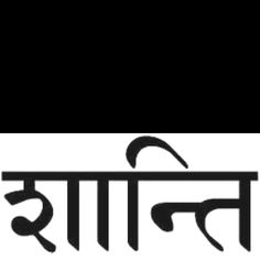 My next one. PEACE in Sanskrit