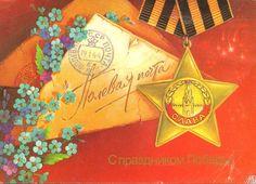 Оригинальные открытки с 9 мая