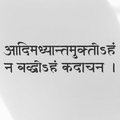Avadhuta Gita 'I am free in the beginning, in the middle, and in the end. I a never bound. Sanskrit Quotes, Sanskrit Mantra, Gita Quotes, Sanskrit Tattoo, Hamsa Tattoo, Sanskrit Words, Hindi Words, Hindi Qoutes, Tattoo Script