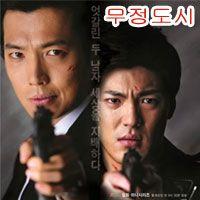 무정도시 Ep 14 English Subtitle /  Cruel City Ep 14 English Subtitle, available for download here: http://ymbulletin.blogspot.com/