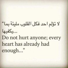 Do not hurt anyone every heart has already had enough. Shyari Quotes, Peace Quotes, Quran Quotes, True Quotes, Words Quotes, True Sayings, Allah Quotes, Qoutes, Islamic Inspirational Quotes