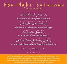 Good pray from Nabi Sulaiman a. Pray Quotes, Words Quotes, Best Quotes, Qoutes, Doa Islam, Allah Islam, Islam Quran, Reminder Quotes, Self Reminder