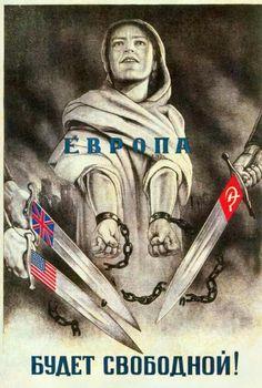 """"""" Европа, будь свободной """""""