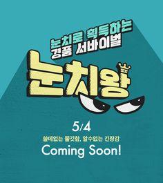 스페셜이벤트 눈치왕 5월4일 COMING SOON!