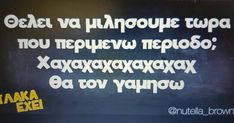 Funny Greek, Try Not To Laugh, Greek Quotes, Hilarious, Funny Shit, I Tried, Funny Images, Funny Quotes, Jokes