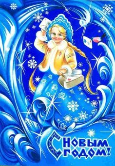 the inscription is happy new year snegurochka a kind of snow maiden in the russian traditional headdress kokoshnik delivers greeting cards