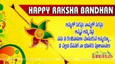 Nice Raksha Bandhan Rakhi telugu Greetings for Sisters   All Top Quotes   Telugu quotes   English Quotes   Hindi Quotes