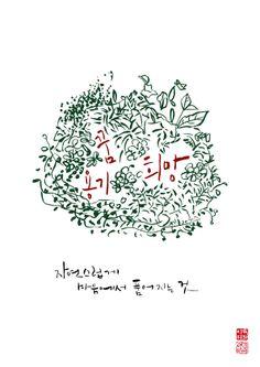 calligraphy_꿈,용기,희망 자연스럽게 마음에서 품어지는 것