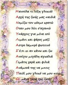 Happy B Day, Happy Mothers Day, Mather Day, Mother's Day Activities, Family World, Mothers Day Crafts For Kids, Preschool Education, Facebook Humor, Greek Quotes