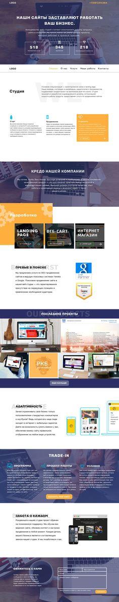 Скачать бесплатно шаблон Бесплатный PSD шаблон веб-агентства