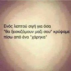 Ενος λεπτου σιγη ;) #greekquotes