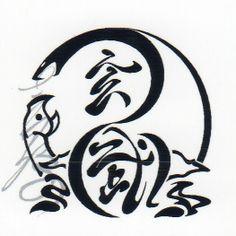 玄武2(ラーメン玄武ロゴ)-GENBU, used in Lamen GENBU-