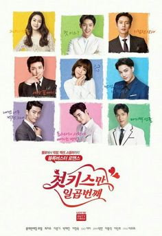 #7firstkisses 😘💋💋🎬🇰🇷