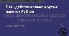 Обширная экосистема Python содержит в себе пакеты, модули и библиотеки, которые можно использовать для создания собственных приложений. Некоторые пакеты и модули включены в Python по умолчанию, они известны как стандартная библиотека.