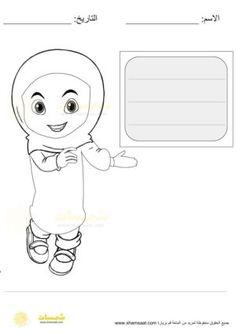 134 Best مطبوعات اسلامية Islam For Kids Little Muslim Eid