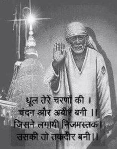 Good Morning Images, Good Morning Quotes, Hindi Quotes, Best Quotes, Good Morning Happy Thursday, Sai Baba Quotes, Lord Balaji, Sathya Sai Baba, Baba Image