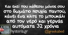 Funny Greek Quotes, Funny Picture Quotes, Funny Stories, True Stories, Funny Images, Funny Photos, True Words, Just For Laughs, Laugh Out Loud