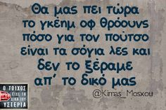 Θα μας πει τώρα το γκέημ οφ θρόουνς - Ο τοίχος είχε τη δική του υστερία – @Kimas_Mosxou Κι άλλο κι άλλο: Πήγα σε μια κηδεία… -Ρε μαλάκα πού χάθηκες… Χτυπάει η πόρτα 9 το πρωί Άντε και στα δικά σου Βασιλάκη τι θα πεις στη θεία για το ραβανί; Καμιά 12αριά αερόσακους λέει έχει το αμάξι Με πήρε η άλλη ότι έρχεται για επίσκεψη... #kimas_mosxou