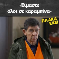 "Plaka Exei στο Instagram: ""Ο ΦΑΤΣΕΑΣ ΜΙΛΗΣΕ!"" Funny Jokes, Haha, Memes, Quotes, Pictures, Greece, Instagram, Corona, Humor"