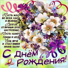 С днем рождения! | 515 фотографий | ВКонтакте