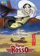 Porco Rosso (DVD)