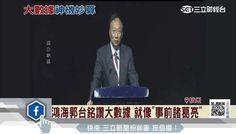 郭台銘聯手馬雲孫正義搶攻大陸機器人市場 - 三立新聞網 (新聞發布)
