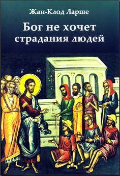 На сайте Богословского клуба Эсхатос вы можете ознакомиться с самыми уникальными, новыми книгами по библеистике и богословию.