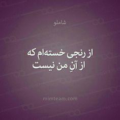 شاملو ● از رنجی خستهام که از آنِ من نیست ● بر خاکی نشستهام که از آنِ من نیست ●…