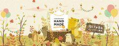 ヨコハマハンドメイドマルシェ秋のメインビジュアルを制作させて頂きました。 https://handmade-marche.jp/ イベントには私も出展予定です。(ブース:R-01) よろしくお願い致します。 By Megumi Inoue. http://sorahana.ciao.jp/