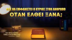 Χριστιανικές Ταινίες «Το μυστήριο της ευσέβειας: η συνέχεια» κλιπ 1 Lord, Videos, Film, Movie, Film Stock, Cinema, Films