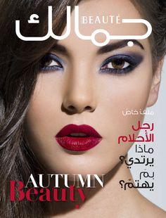 2013 غلاف عدد أكتوبر Lady Gaga, Magazine, Cover, Makeup, Artist, Movie Posters, Beauty, Make Up, Artists