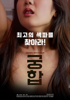 Compatibility 2020 Full Korea 18+ Adult Movie Online Free Film Semi Korea, Korean Adult, 2020 Movies, 18 Movies, Flirting Messages, Film Watch, Drama Free, Drama Movies, Movie Trailers