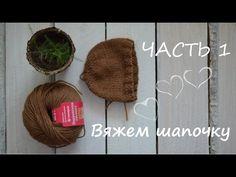 Как связать шапочку на новорожденного. Часть 1 - YouTube