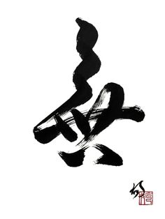 "Chinese - ""Mu."" The knot that unties you."